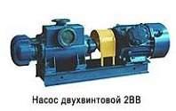 Насосы двухвинтовые типа 2ВВ в Краснодаре