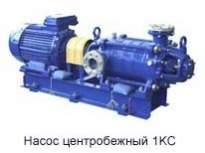 Насосы центробежные конденсатные типа КС, 1КС в Краснодаре